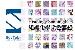 2017-04-12【Scytek】Histology Staining Kits 組織化學染色套組