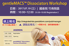 Miltenyi Biotec gentleMACS™ Dissociators Workshop 誠摯邀請您參加!